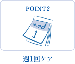 POINT2 週1回ケア