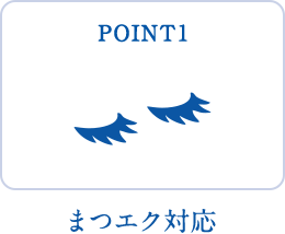 POINT1 まつエク対応